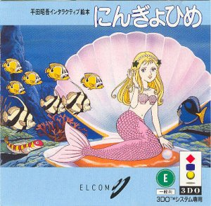 Hirata Shogo interactive Ehon: Ningyo Hime per 3DO