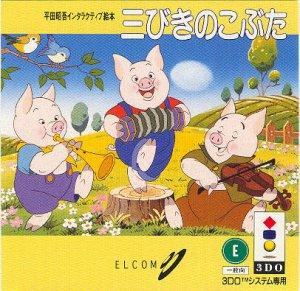 Hirata Shogo Interactive Ehon: Sanhiki no Kobuta per 3DO