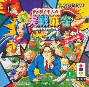 Ide Yosuke Meijin no Shinmi Sen Mahjong per 3DO
