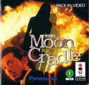 Iida Joji Nightmare Interactive: Moon Cradle- Igyou no Hanayome per 3DO
