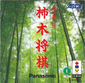 Kakinoki Shogi per 3DO