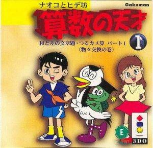 Naoko to Hide Bou: Sansuu no Tensai 1 per 3DO