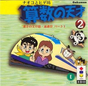 Naoko to Hide Bou: Sansuu no Tensai 2 per 3DO