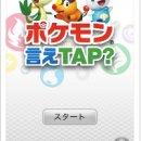 [aggiornata] In arrivo un'app ufficiale dei Pokémon per iOS
