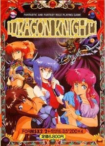 Dragon Knight per MSX