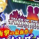 Avvistato Tales of the Heroes: Twin Brave