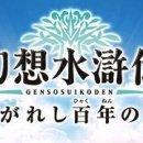 Genso Suikoden: Tsumugareshi Hyakunen no Toki - Trailer di presentazione