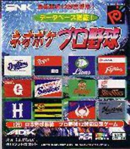 NeoPoke Pro Yakyuu per Neo Geo Pocket