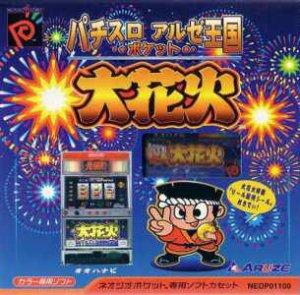 Pachisuro Aruze Oogoku Ohanabi per Neo Geo Pocket