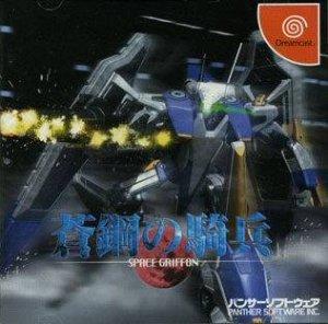 Aoi Hagane no Kihei: Space Griffon per Dreamcast