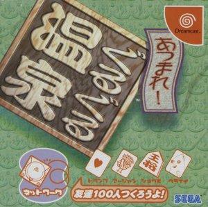 Atsume Guru Guru Onsen per Dreamcast