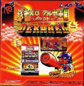 Pachi-Slot Aruze Oukoku Pocket: DH2 per Neo Geo Pocket