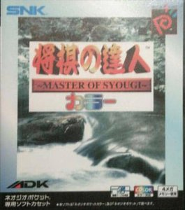 Shogi no Tatsujin Color per Neo Geo Pocket