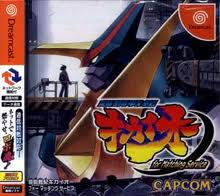 Choukousenki Kikaioh for Matching Service per Dreamcast