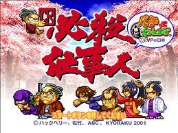 CR Hissatsu Konjin Pachitte Chonmage @ VPACHI per Dreamcast