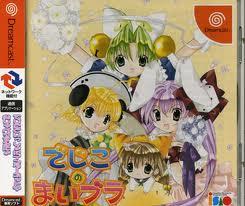 Dejiko no Maibura per Dreamcast