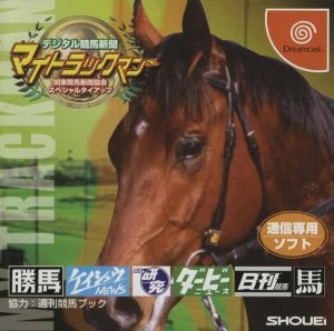 Digital Keiba Shinbun My Trick Man per Dreamcast