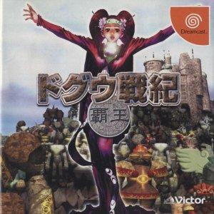 Doguu Senki: Haou per Dreamcast