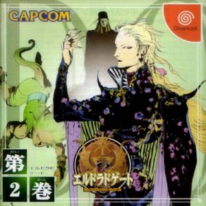 El Dorado Gate Volume 2 per Dreamcast