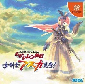Fushigi no Dungeon: Furai no Shiren Gaiden: Jokenji Asuka Kenzan! per Dreamcast