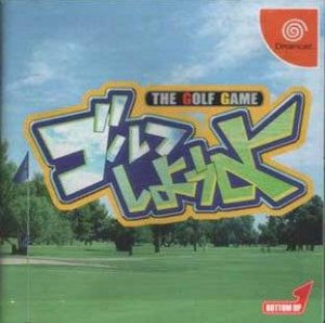 Golf Shiyouyo per Dreamcast