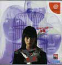 Grauen no Torikago Kapitel 2: Torikago per Dreamcast
