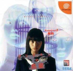Grauen no Torikago Kapitel 1: Keiyaku per Dreamcast