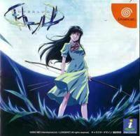 Interlude per Dreamcast