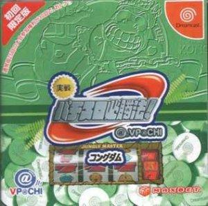 Jissen Pachi-Slot Hisshouhou!@VPACHI Kingdom per Dreamcast