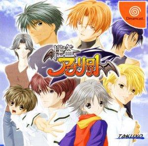 Kaitou Apricot per Dreamcast