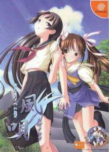 Kaze no Uta per Dreamcast