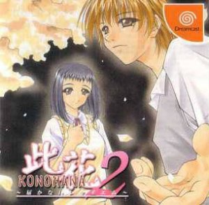 Konohana 2: Todoke Kanai Requiem per Dreamcast