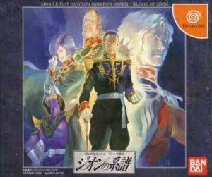 Kidou Senshi Gundam: Giren no Yabou- Zeon no Keifu per Dreamcast