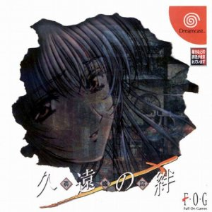 Kuon no Kizuna: Sairinsho per Dreamcast