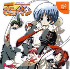 Moekan per Dreamcast
