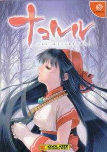 Nakoruru: Anohito Kara no Okurimono per Dreamcast