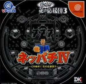 Neppachi IV@VPACHI: CR Aa! Hana no Ouendan 3 per Dreamcast