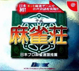 Nippon Pro Mahjong Renmei Dankurai Nintei : Heisei Mahjong-Shou per Dreamcast