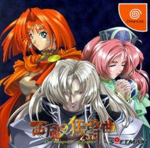 Nishikaze no Kyoushikyouku per Dreamcast