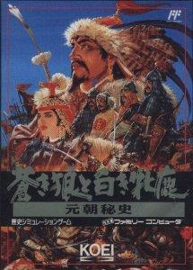 Aoki Ookami to Shiroki Meshika: Genchou Hishi per Nintendo Entertainment System