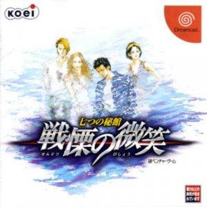 Nanatsu no Hikan: Senritsu no Bishou per Dreamcast