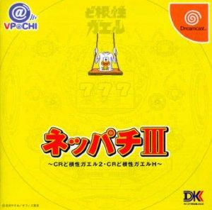 Neppachi III@VPACHI: CR do Konjou Gale 2 - CR do Konjou Gale H per Dreamcast