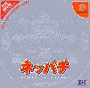 Neppachi: 10 Ren Chande Las Vegas Ryokou per Dreamcast