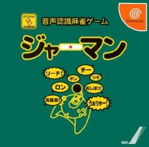 Onsei Ninshiki Mahjong: Jarman per Dreamcast