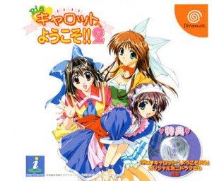 Pia Carrot e Youkoso!! 2 per Dreamcast