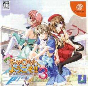 Pia Carrot e Youkoso!! 3 per Dreamcast