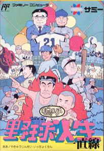 Aa Yakyuu Jinsei Icchokusen per Nintendo Entertainment System