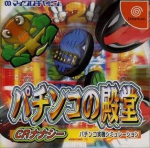 Pachinko no Dendou: CR Nanashi per Dreamcast