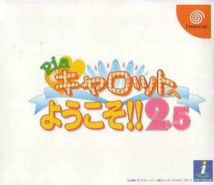 Pia Carrot e Youkoso!! 2.5 per Dreamcast