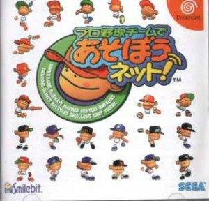Pro Yakyuu Team de Asobou Net! per Dreamcast
